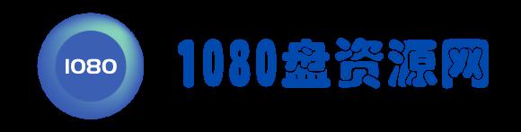 1080盘资源网|精选1080p高清电影、付费课程、电子书下载分享